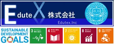 Edutex株式会社